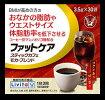 【大正製薬から新登場】ファットケアスティックカフェモカ・ブレンド3.5g×30袋体脂肪の吸収抑える粉末コーヒー旧名:ファットケアスティックカフェ