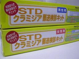 STDクラミジア・郵送検診キット 【2006/06/01製造中止になりました】