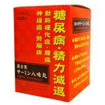 ★漢方薬「サーミン八味丸」1500粒(20日分)【第2類医薬品】