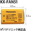 【在庫あり】パナソニック KX-FAN51 [Panasonic コードレス子機用電池パック 純正品]KX-FAN51