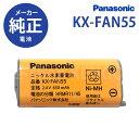 【在庫あり】パナソニック KX-FAN55 [Panasonic コードレス子機用電池パック]KX-FAN55