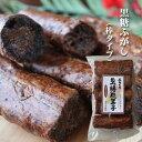 【ふっくらサクッと】 黒糖麩菓子(5本入り) ふ菓子 沖縄産黒糖 手づくり 黒糖ふがし 和菓子 季折