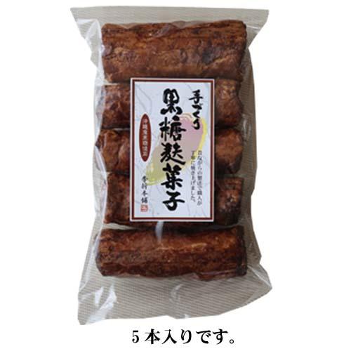 季折『手づくり黒糖麩菓子』