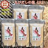 【送料無料】 えびだしの素(大) 5袋セット 280g×5個 イセエビ使用 えびだしの素 顆粒 だしの素 汁物 出汁巻 鍋物 炒め物 季折