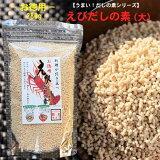 【えびだしの素(大)】イセエビ使用 えびだしの素 280g 顆粒 だしの素 汁物 出汁巻 鍋物 炒め物 季折