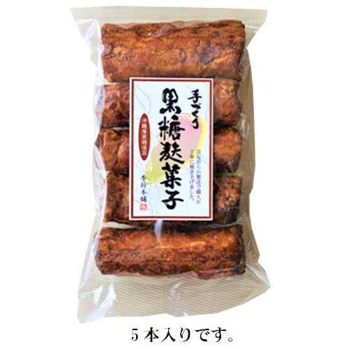 【ふっくらサクッと】黒糖麩菓子(5本入り)ふ菓子沖縄産黒糖手づくり黒糖ふがし和菓子季折