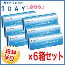 【送料無料・ポイント10倍】 メニコンワンデー 6箱 (1箱30枚入)【 ワンデーアクエア】 と同じレンズです。menicon 1day
