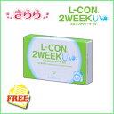 L-con_2week_01