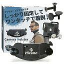 [Hirano]カメラ ホルダー ホルスター リュックやベルトに取り付けてワンタッチで着脱可能なクイックリリースキャプチャー 【EK-CH001bk】
