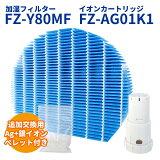 \限定特価!在庫限り!/シャープ 加湿フィルター FZ-Y80MF Ag+イオンカートリッジ FZ-AG01K1 加湿空気清浄機用 互換フィルター fz-y80mf 交換用互換イオンカートリッジ fz-ag01k1 簡単交換用セット