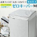 [徹底防水タイプ]洗濯機 カバー 止水ファスナー採用[ゼロキーパー] 4面 屋外 防水 紫外線 厚手 オックスフォード〈1年保証〉(Mサイズ:幅57×奥行57×高さ86cm)約4.2Kg[Hirano]