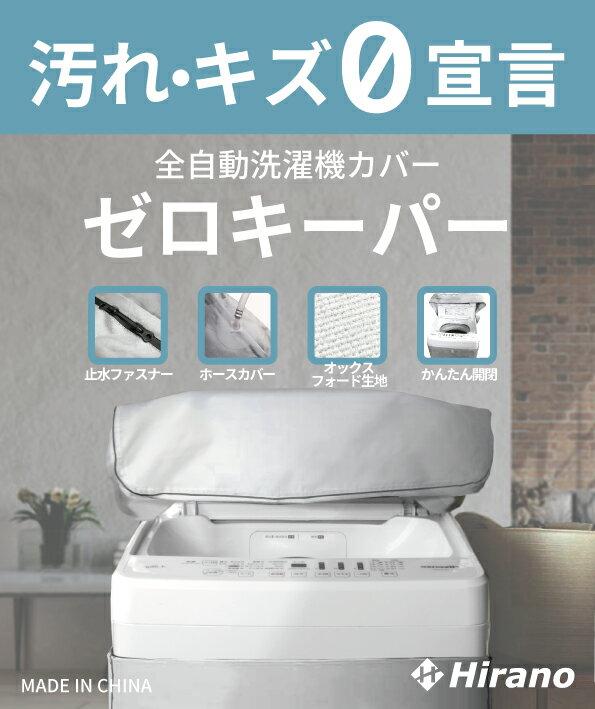 [ついに新発売]洗濯機カバー止水ファスナー採用[ゼロキーパー]4面屋外防水紫外線厚手オックスフォード〈1年保証〉(Mサイズ:幅57×奥行57×高さ86cm)約4.2Kg[Hirano]