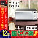 【4枚焼ける】オーブントースター おしゃれ POT-413-...