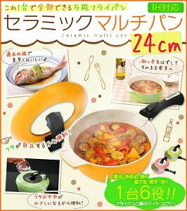 【送料無料】セラミックマルチパン