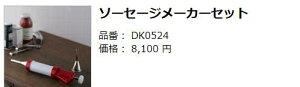 DK0524[ソーセージメーカー/ウインナーメーカー/手作りソーセージ/手作りウインナー/フランクフルト]【D】【10%】【楽ギフ_包装】【あす楽】【RCP】