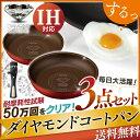 ★当店イチオシ★IH対応 ダイヤモンドコートパン 3点セット H-IS...