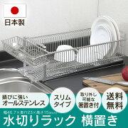 キッチン ステンレス バスケット