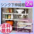 【シンク下収納 伸縮 棚 キッチン収納】シンク下伸縮棚 2段 USD-2V☆5【KC】
