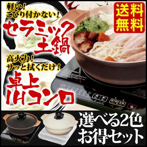 IHコンロ土鍋風無加水鍋セット IHKMP-3126DO ブラウン・ホワイト アイリスオーヤマ【...