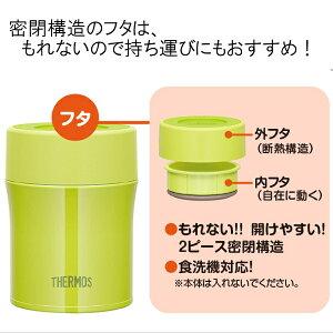 サーモス真空断熱フードコンテナーJBM-500ブラック・グリーン【D】【YD】【ステンレスボトル保温保冷遠足お弁当おかず】