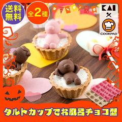 貝印 タルトカップでお風呂チョコ型 クマ どうぶつ 000DL8022【D】【バレンタイン タ…