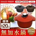 無加水鍋 20cm 3.0L MKSN-P20 レッド ブラウン ブラック 送料無料 両手鍋 ih対応 無水鍋 20cm 無水調理鍋 鍋 ストウブ や ルクルーゼ のように 無水調理 ができる アイリスオーヤマ 無水鍋で料理する