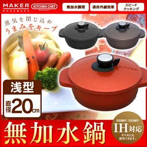 無加水鍋 20cm 浅型 2.2L MKSN-P20S  レッド・ブラウン・ブラック 送料無料 両手鍋 ih対応 無水鍋 20cm 無水調理鍋 鍋 ストウブ や ルクルーゼ のように 無水調理 ができる アイリスオーヤマ 無水鍋
