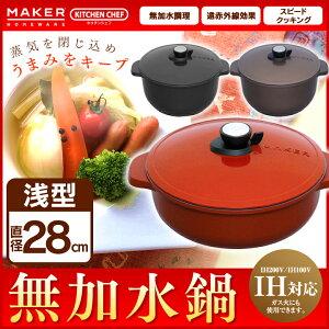 無加水鍋 28cm 浅型 5.2L MKSN-P28S レッド・ブラウン・ブラック 送料無料 両手鍋 ih対応 無水鍋 28cm 無水調理鍋 鍋 無水調理 ができる アイリスオーヤマ 無水鍋で料理する