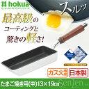 【ポイント6倍】【フライパン 玉子焼き 日本製】センレンキャスト玉子焼 19×13cm エッグ…