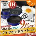 IH対応 ダイヤモンドコートパン 9点セット H-IS-SE...