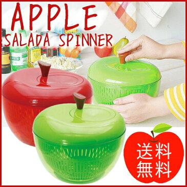 アップルサラダスピナー K333 RED・GREEN 送料無料 水切り サラダスピナー リンゴ アップル ポップ ファンシー レッド グリーン【楽ギフ_包装】【gh】【D】