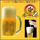 泡マスタービールの泡付け器 泡マスター PAW01 ホワイト・ブラック[ビール/炭酸/泡マスター/b ...