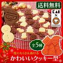 クリスマス クッキー型 DL8001 一度にたくさん抜けるかわいいクッキー型 送料無料 抜き型 貝印 バレンタイン ハロウィン Halloween 簡単 サンタ 雪だるま ツリー クッキー抜き型 型抜き お菓子作り チョコ【メール便】【代引不可】【D】◆3