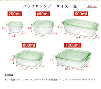 iwaki保存容器サイズ