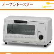 オーブン トースター ホワイト おしゃれ コンパクト アイリスオーヤマ