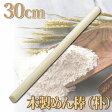 木製めん棒(朴) BMV01030 30cm【en】【TC】【楽ギフ_包装】