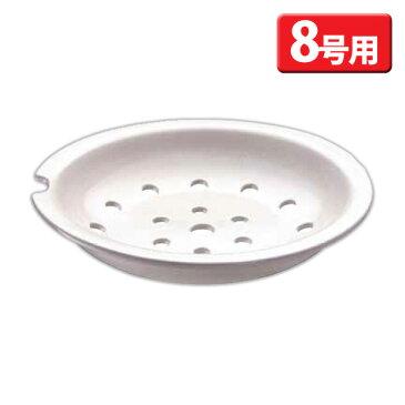 土鍋用 蒸し目皿 8号用 QMZ3301【TC】【en】【楽ギフ_包装】
