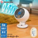 サーキュレーター アイリスオーヤマ 扇風機 PCF-C15あす楽対応 送料無料 アイリス ひとり暮らし 一人暮らし 新生活 新生活応援 静音 首振り機能 首振り タイマー機能 冷房 夏 涼しい 省エネ シンプル 〜8畳 小型 小さい 小型扇風機 おすすめ 人気 ホワイト コンパクト