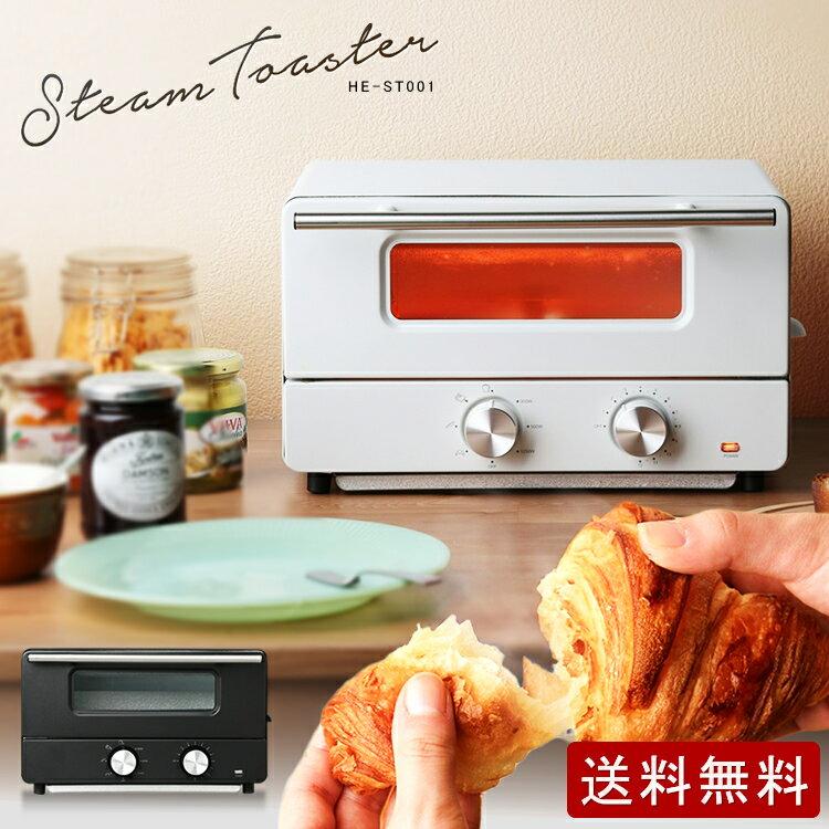 [100円OFFクーポン]\レビュー記載でもち麦プレゼント♪/【送料無料】トースター スチーム IO-ST001 スチームトースタートースター 2枚 HIRO トースター おしゃれ トースト パン 5段階 ふっくら もちもち 食パン シンプル 朝食 新生活