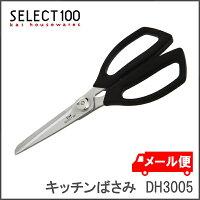 キッチンばさみ DH3005 送料...