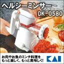 ヘルシーミンサー DK0580貝印 送料無料 ミンチ器 ミンチ作り ミ...