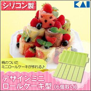 《メール便で送料無料》貝印 デザインミニロールケーキ型 6個取り FP5402【ロールケーキ型…