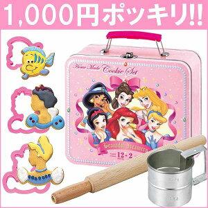 【送料無料】手作りクッキーセット 14pcs プリンセス (クッキー型/バレンタイン/製菓用品…
