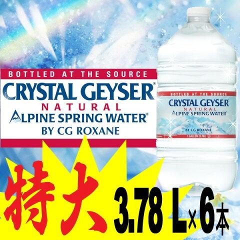 クリスタルガイザー ガロン 3.78L×6本入り 送料無料 天然水 ミネラルウォーター 水 クリスタルガイザーガロン ウォーター CRYSTAL GEYSER【D】【O】
