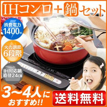 アイリスオーヤマ IHコンロなべセット 1400W IHKP-3324-BR