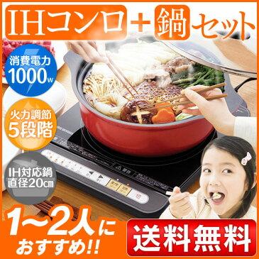 アイリスオーヤマ IHコンロなべセット 1000W IHKP-3420-BR