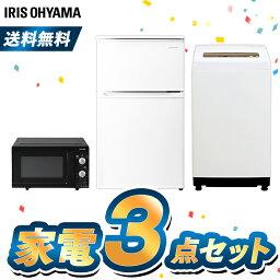 家電セット 3点 新生活 一人暮らし 新品 冷蔵庫 90L 洗濯機 5kg 電子レンジ アイリスオーヤマ家電 セット 新生活 レンジ 単機能 ターン 東日本 西日本 18L 新生活応援セット 新生活家電 一人暮らし ホワイト 白