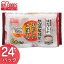 低温製法米のおいしいごはんゆめぴりか角型150g×24パックケース送料無料 パック米 パックごはん レトルトごはん ご飯 ごはんパック 白米 保存 備蓄 非常食 アイリスオーヤマ