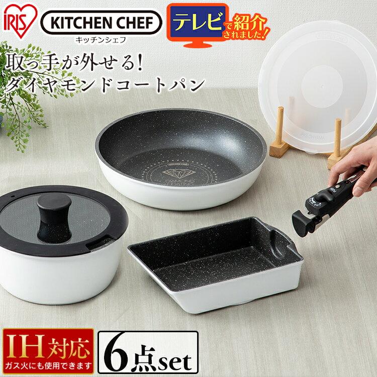 產品詳細資料,日本Yahoo代標|日本代購|日本批發-ibuy99|フライパン セット 6点 ダイヤモンドコートパン IS-SE6送料無料 フライパン 新生活 IH対…