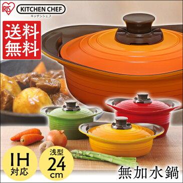 無加水鍋 24cm 浅型 MKS-P24S オレンジ 送料無料 両手鍋 ih対応 無加水鍋 24cm 無加水調理鍋 鍋 無加水調理 ができる 無加水鍋で料理する アイリスオーヤマ